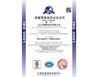 我公司顺利获得ISO9001:2015质量管理体系认证证书