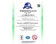 我公司顺利获得ISO14001:2015环境管理体系认证证书
