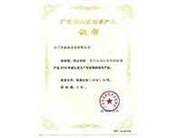 我公司四项产品顺利获得广东省高新技术产品证书