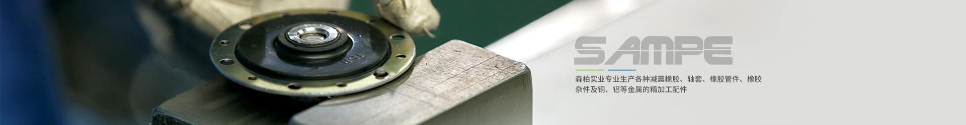 橡胶件生产厂家